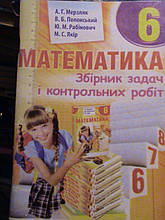 Мерзляк А. Р. Математика. 6 клас. Збірник Нова програма. 2014-2019...