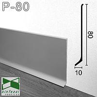 Плінтус алюмінієвий підлоговий Sintezal, 80х10х2500мм. Срібло.