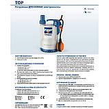 Дренажный насос для сточных вод Pedrollo TOP 1-GM (Италия), фото 3