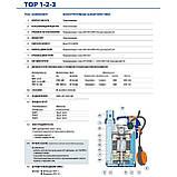 Дренажный насос для сточных вод Pedrollo TOP 1-GM (Италия), фото 6