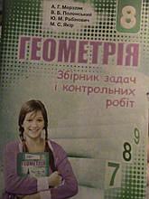 Мерзляк А. Р. Геометрія. 8 клас, Збірник Нова програма. 2017 - 2018...