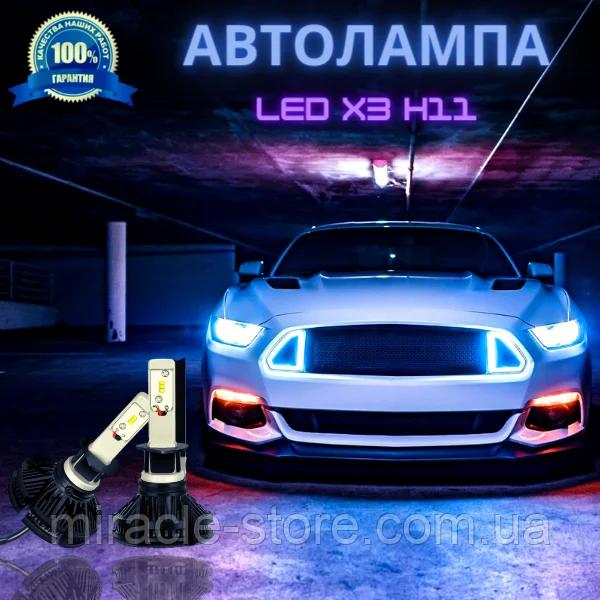 Світлодіодні LED лампи X3 H11 для автомобіля