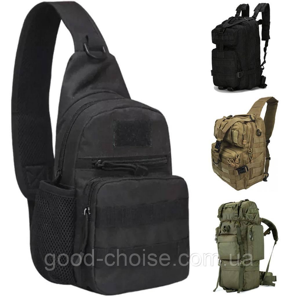 Армейский рюкзак 5 20 25 35 45 и 60л, Штурмовой рюкзак + Подарок
