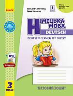 "НУШ 3 кл. Німецька мова. Тестовий зошит ""Deutsch lernen ist super!"" арт. И803013УН ISBN 9786170965783"