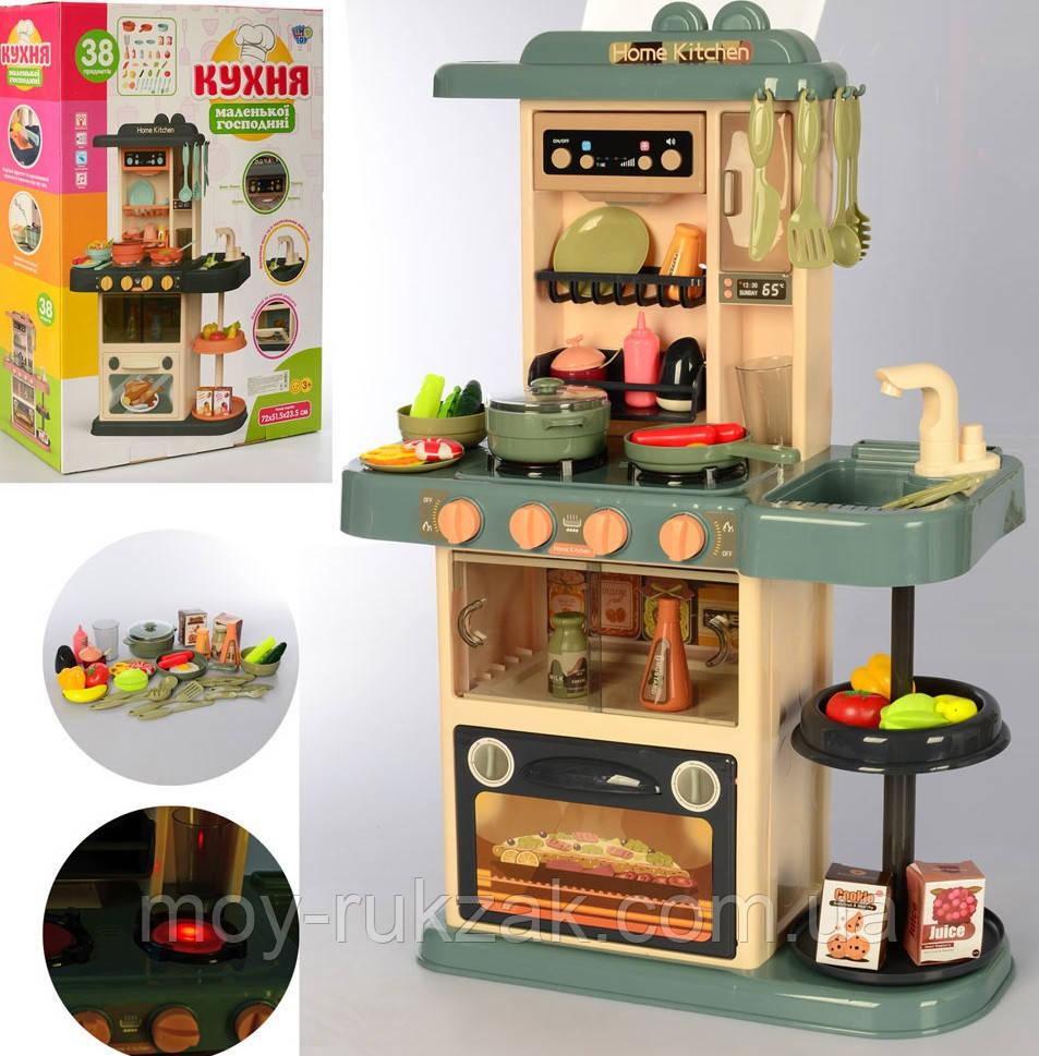 Детская игровая кухня Home Kitchen, вода, свет, звук, 38 предметов, 72 см, 889-185