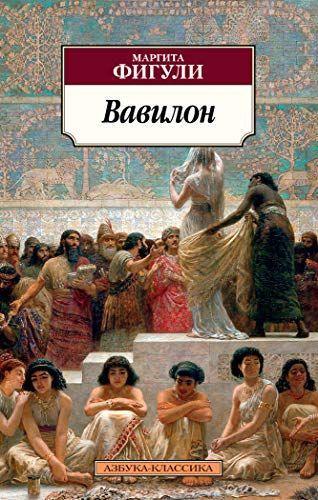 «Вавилон»  Фигули М.
