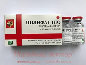 Бактериофаг Полифаг Пио (POLIFAG PIO)