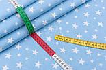 """Фланель дитяча """"Зоряна розсип"""" біла на блакитному, ширина 240 см, фото 4"""