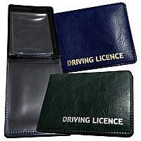 Обкладинка для автодокументів DRIVING LICENCE 7 відділень