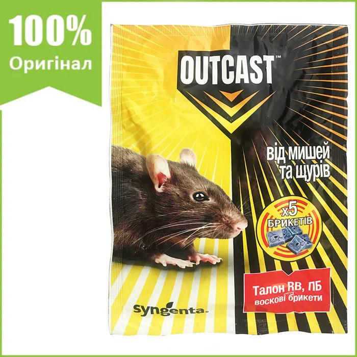 """Родентицид для уничтожения мышей и крыс """"Талон"""" (100 г), восковые брикеты, от Syngenta, Швейцария"""