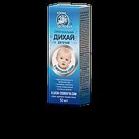 Дихай спрей назальний дитячий з морською сіллю 50 мл в упаковці
