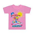 Дитяча футболка для дівчинки з принтом Маленька кокетка кулір, фото 2