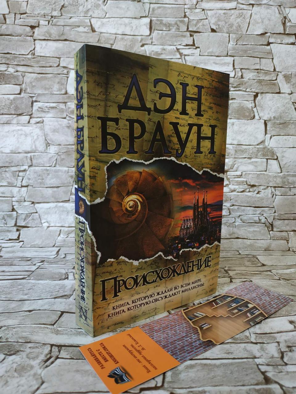 """Книга """"Происхождение"""" Дэн  Браун"""