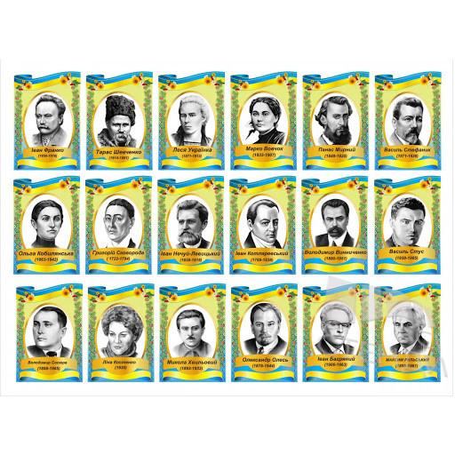 Портрети Українських та зарубіжних письменників 20 шт