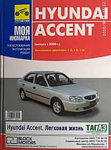 """HYUNDAI ACCENT Моделі з 2000 року Бензин Техобслуговування • Експлуатація • Ремонт Серія """"Моя іномарка"""""""