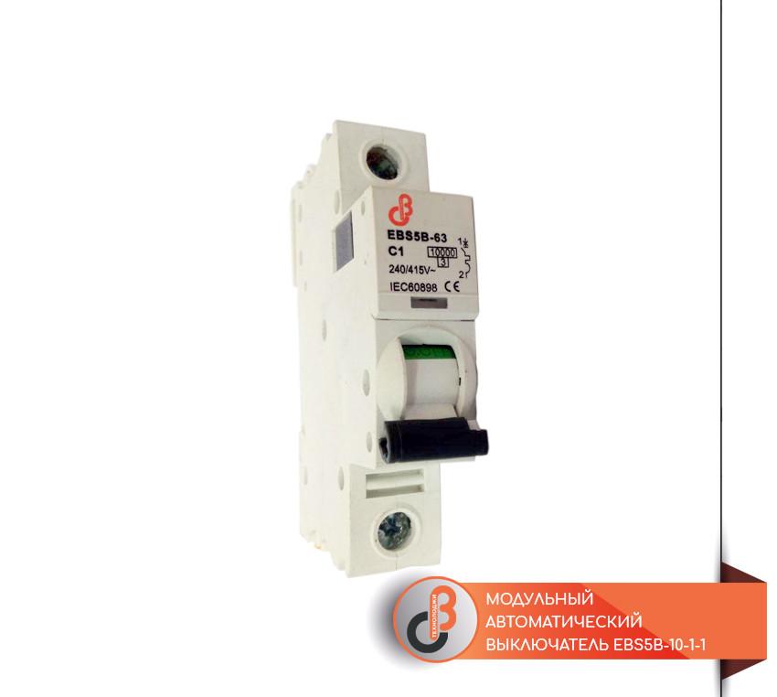 Модульный автоматический выключатель EBS5B-10-1-1