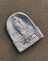 Шапка унисекс Nike серого цвета меланж. Стильная мужская/женская демисезонная шапка 4 цвета.