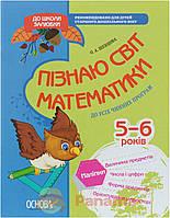 Зошит для занять з дітьми До школи залюбки Пізнаю світ математики 5-6 років