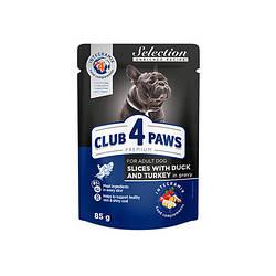 Пауч Клуб 4 Лапи Premium Selection для собак мелких пород кусочки с уткой и индейкой в соусе 85 гр