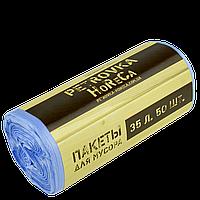 """Пакет для мусора TM""""PETROVKA HoReCa"""" 35л*50шт 6мкм"""