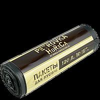 """Пак. для сміття ТМ""""PETROVKA HoReCa"""" 120л*10шт 20мкм"""