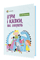 Для турботливих бітьків Ігри і казки, які лікують Аліна Руденко