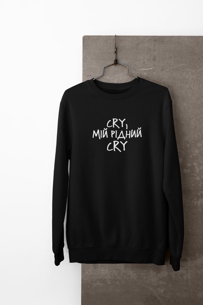 """Світшот з написом / принтом""""Cry мій рідний Cry"""""""