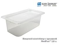 Пищевой контейнер (гастроемкость) с крышкой San Jamar Mod Pans MP13 , 3.8 л