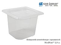 Пищевой контейнер (гастроемкость) с крышкой San Jamar Mod Pans MP16 , 1.9 л
