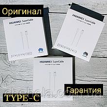 Оригинальный USB кабель type c Huawei 5A QC Быстрая зарядка