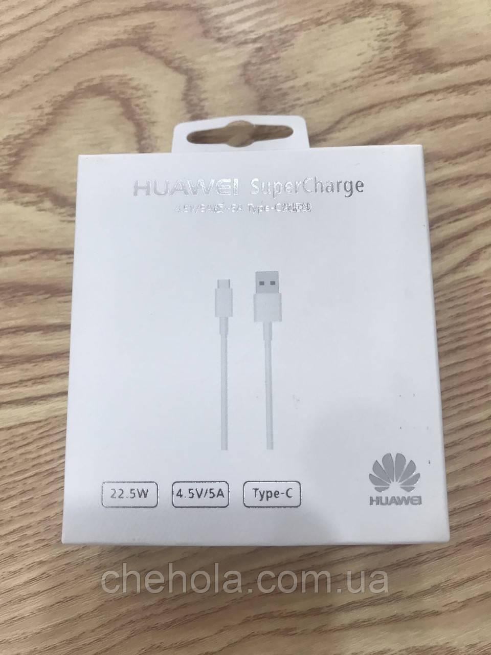 Кабель быстрая зарядка Huawei Оригинальный Type C  Supercable 5A Quick Charge
