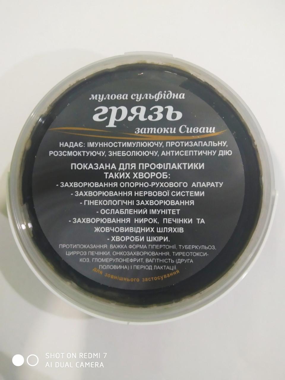 Сульфидно-иловая черная грязь лечебная затоки Сиваш 1 кг
