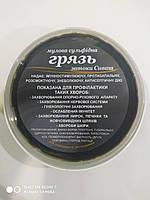 Сульфидно-иловая черная грязь лечебная затоки Сиваш 1 кг, фото 1