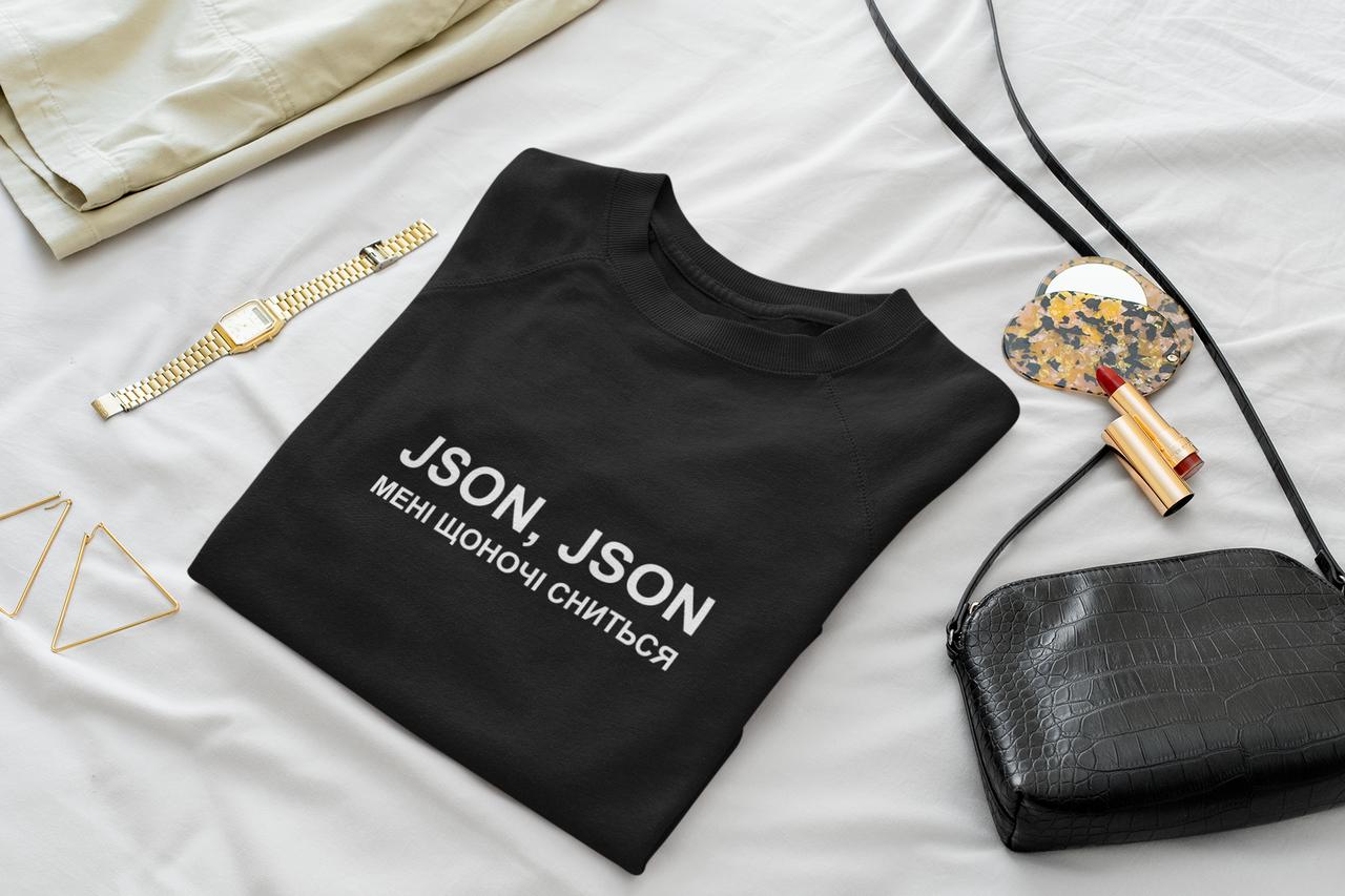 """Світшот з написом принтом """"JSON мені щоночі сниться"""""""