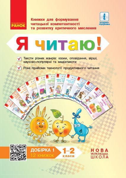 НУШ Я читаю! Книжки для формування читацької компетент. 1-2 кл. 12 книжок. арт. Д996001У ISBN 9786170947802