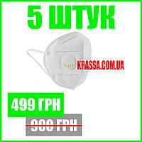 5 штук / Защитная маска KN95 респиратор с угольным фильтром белая FFP2