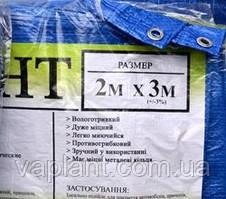 Тент тарпаулин10х15 ПВХ покрытие с металлическими люверсами (синий) защита от солнца, ветра и дождя