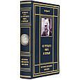 """Книга в кожаном переплете """"Из третьего мира в первый"""" Ли Куан Ю, фото 2"""
