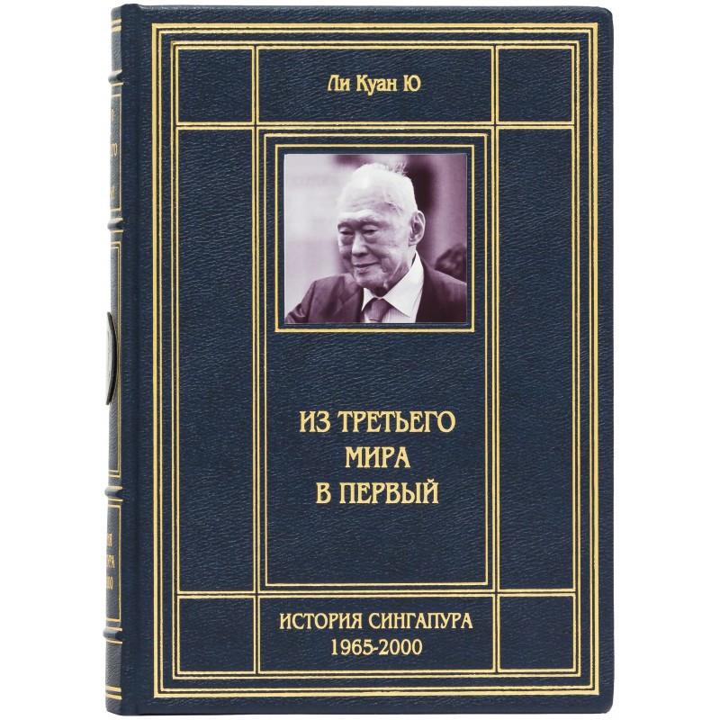 """Книга в кожаном переплете """"Из третьего мира в первый"""" Ли Куан Ю"""