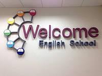 Вывеска школы английского языка Welcome English School