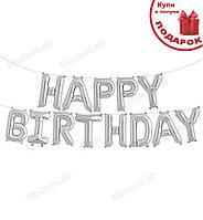 """Воздушные шары """"Happy Birthday"""" высота - 40 см, набор - 13 шт., цвет - серебро"""