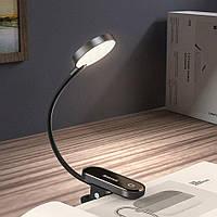 Универсальная аккумуляторная LED лампа на клипсе Baseus Comfort Riading Mini Clip Lamp (DGRAD-0G), фото 1