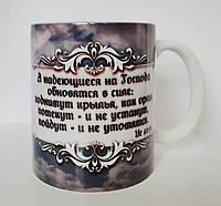 """Чашка """"А надеющиеся на Господа обновятся в силе"""", фото 1"""