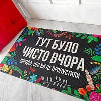 Придверний килимок Тут було чисто вчора 75*45*0,4 см (KOV_20S019)