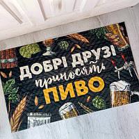 Придверний килимок Добрі друзі приносять пиво 75*45*0,4 см (KOV_20S018)