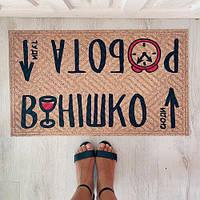 Придверний килимок Вінішко робота 75*45*0,4 см (KOV_20S017)
