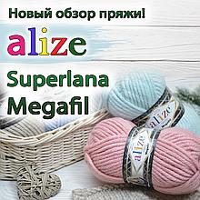 Новый обзор пряжи Alize Superlana Megafil на нашем канале!