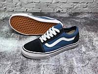 Мужские кеды Vans old school синие кроссовки венс. Размер 41, 42, 43, 44, 45, 46