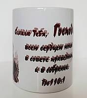 """Чашка """"Славлю Тебя, Господи всем сердцем моим"""", фото 1"""