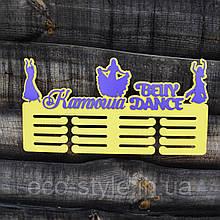 Медальница для східних танців. Медальница для belly dancing. belly dance